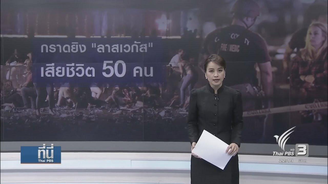 ที่นี่ Thai PBS - เหตุยิงในคอนเสิร์ต ลาส เวกัส เสียชีวิต 50 คน
