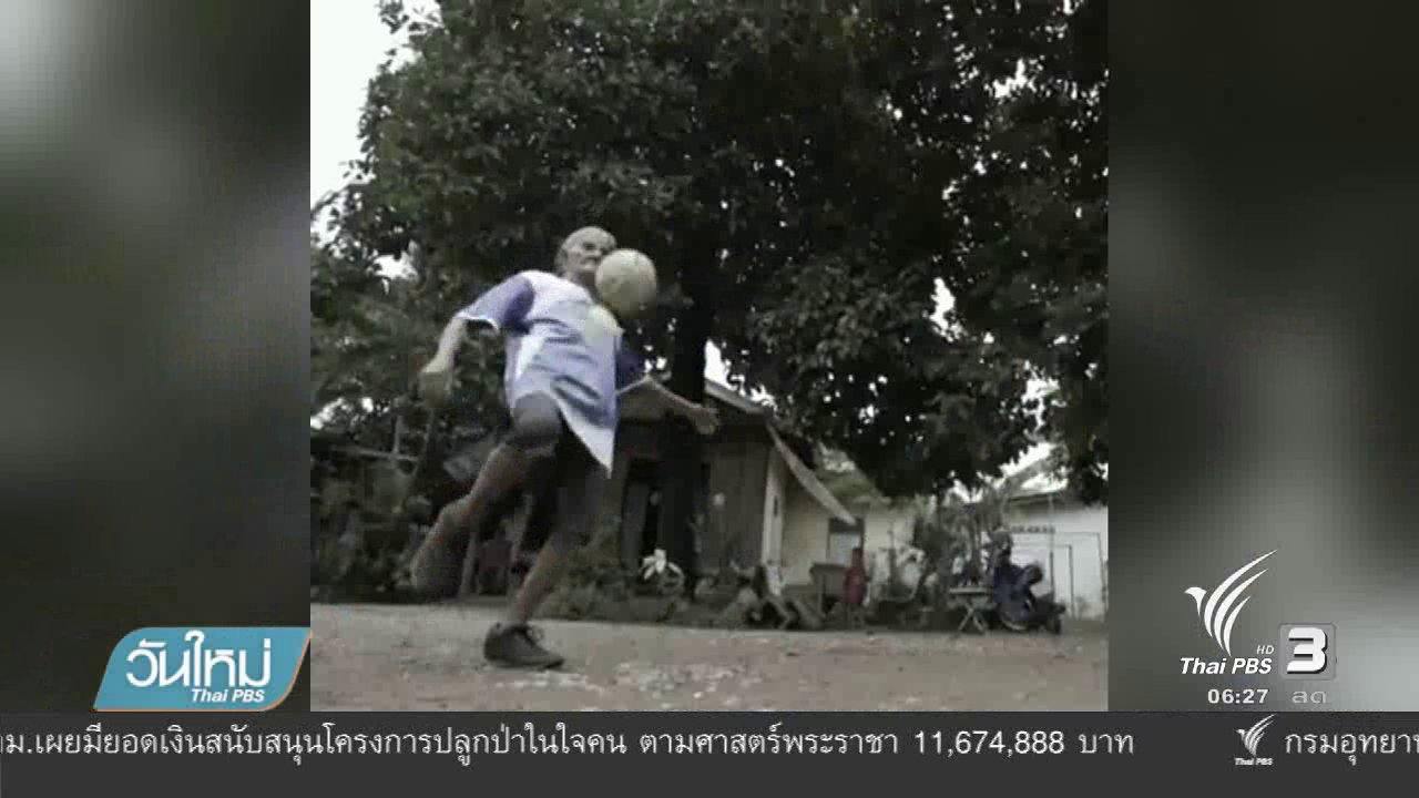 วันใหม่  ไทยพีบีเอส - ยายวัย 87 เตะตะกร้อ ออกกำลังกาย