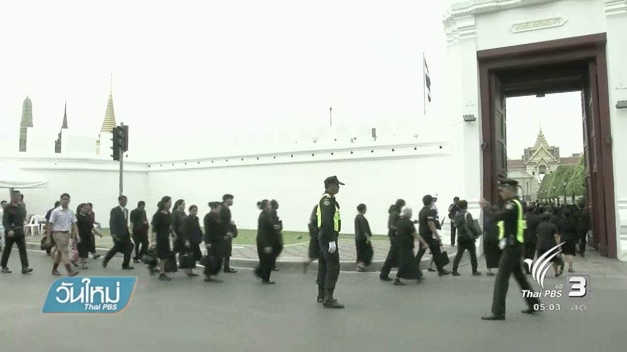 วันใหม่  ไทยพีบีเอส - กราบถวายบังคมพระบรมศพได้รวดเร็วขึ้น