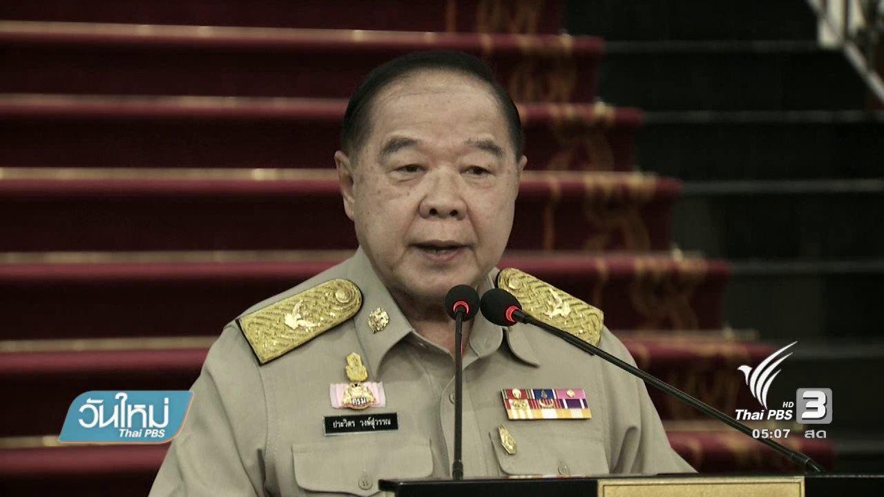 """วันใหม่  ไทยพีบีเอส - """"พล.อ.ประวิตร"""" ระบุพบกลุ่มเตรียมก่อเหตุงานพระราชพิธี"""