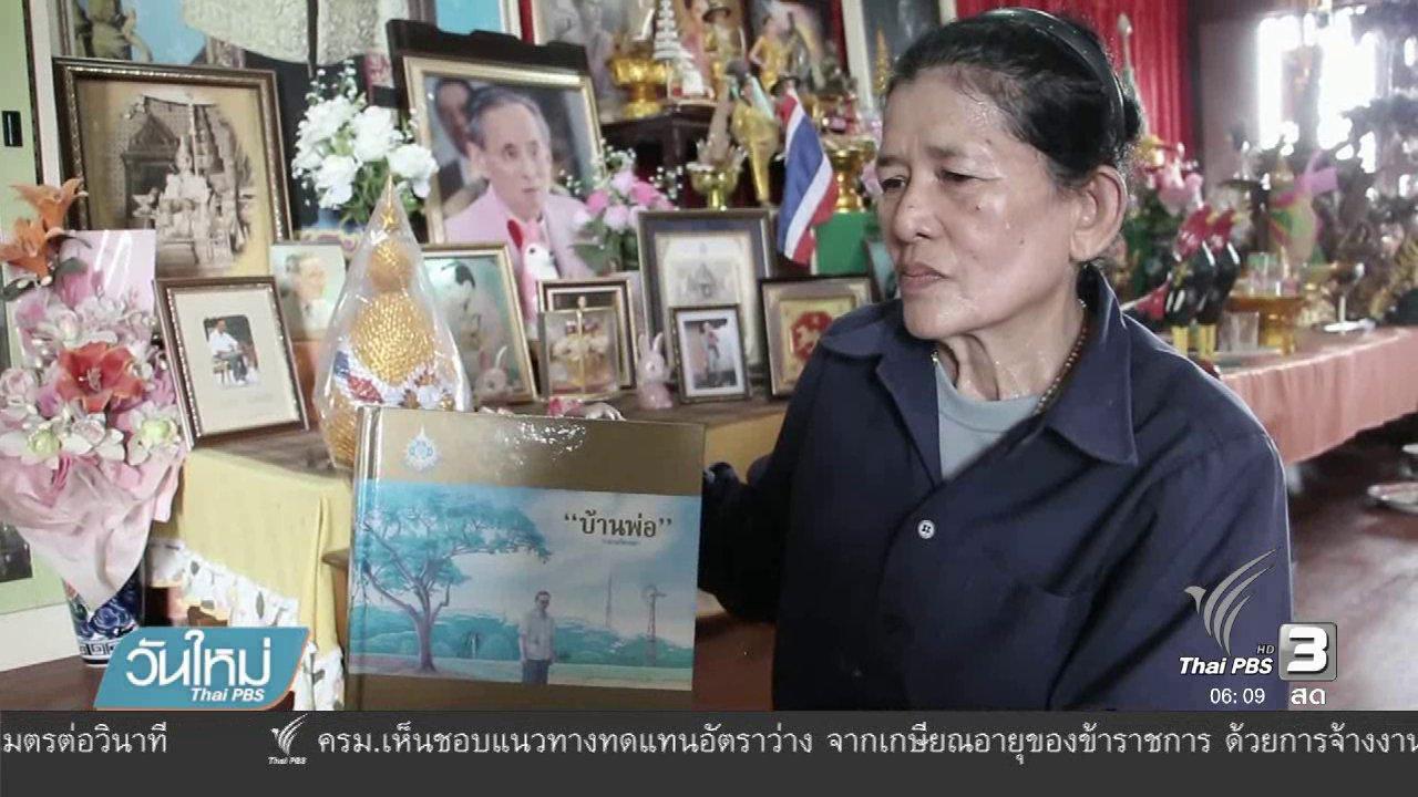 วันใหม่  ไทยพีบีเอส - สร้างบ้านทรงไทยจัดเก็บพระบรมฉายาลักษณ์ ร.9