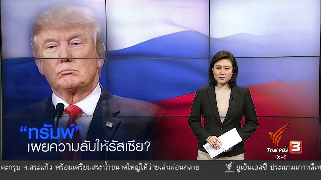 ข่าวค่ำ มิติใหม่ทั่วไทย - วิเคราะห์สถานการณ์ต่างประเทศ : โดนัลด์ ทรัมพ์ เผยความลับ