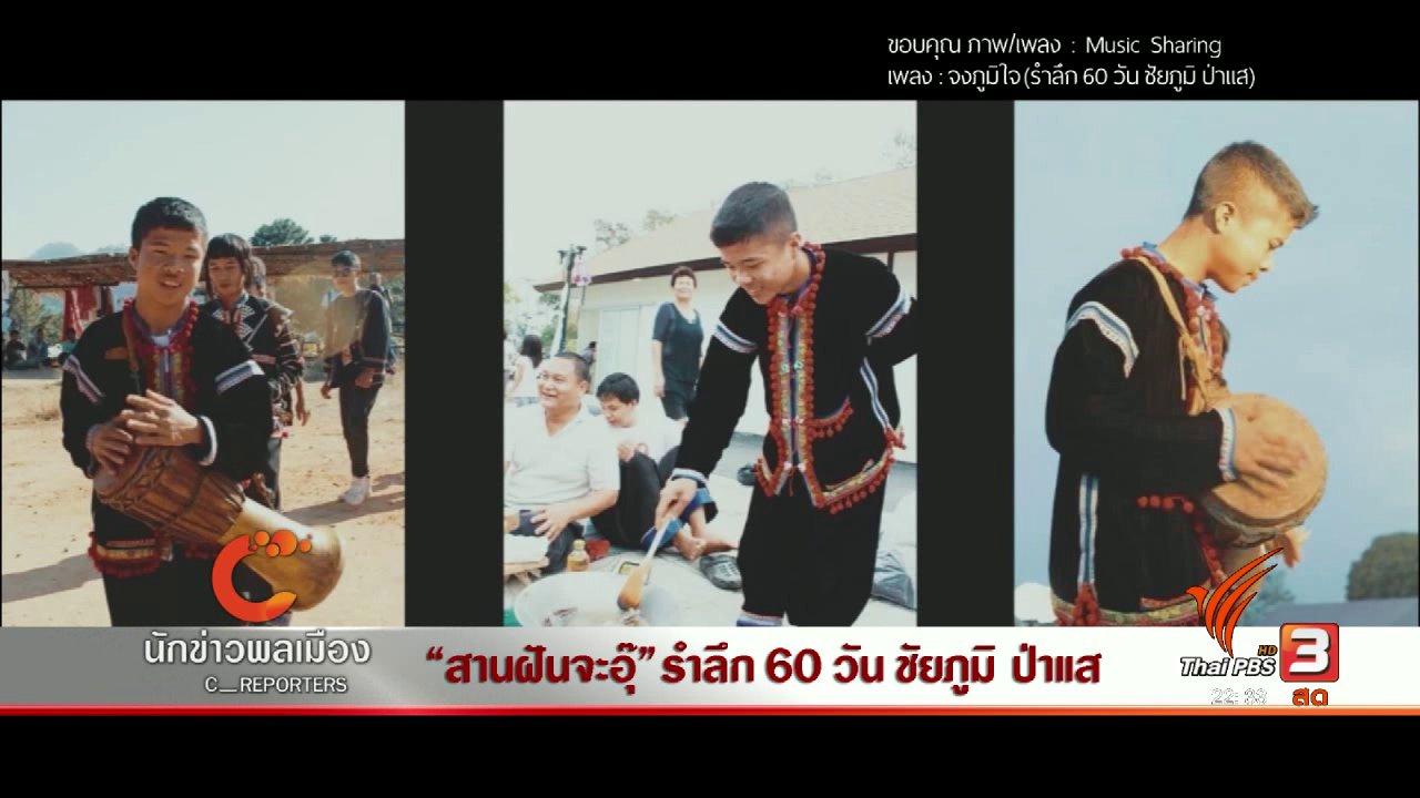 """ที่นี่ Thai PBS - นักข่าวพลเมือง : """"สานฝันจะอุ๊"""" รำลึก 60 วัน ชัยภูมิ ป่าแส"""