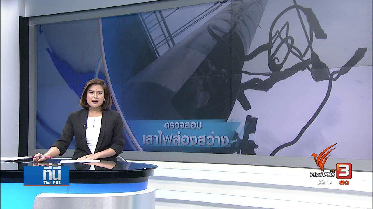 ที่นี่ Thai PBS - สำรวจเสาไฟส่องสว่างสายไฟหลุดระโยงระยาง