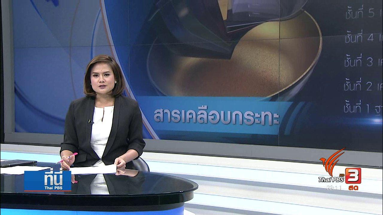 """ที่นี่ Thai PBS - ผลทดสอบ """"กระทะโคเรียคิง"""" ไม่พบหินอ่อน"""