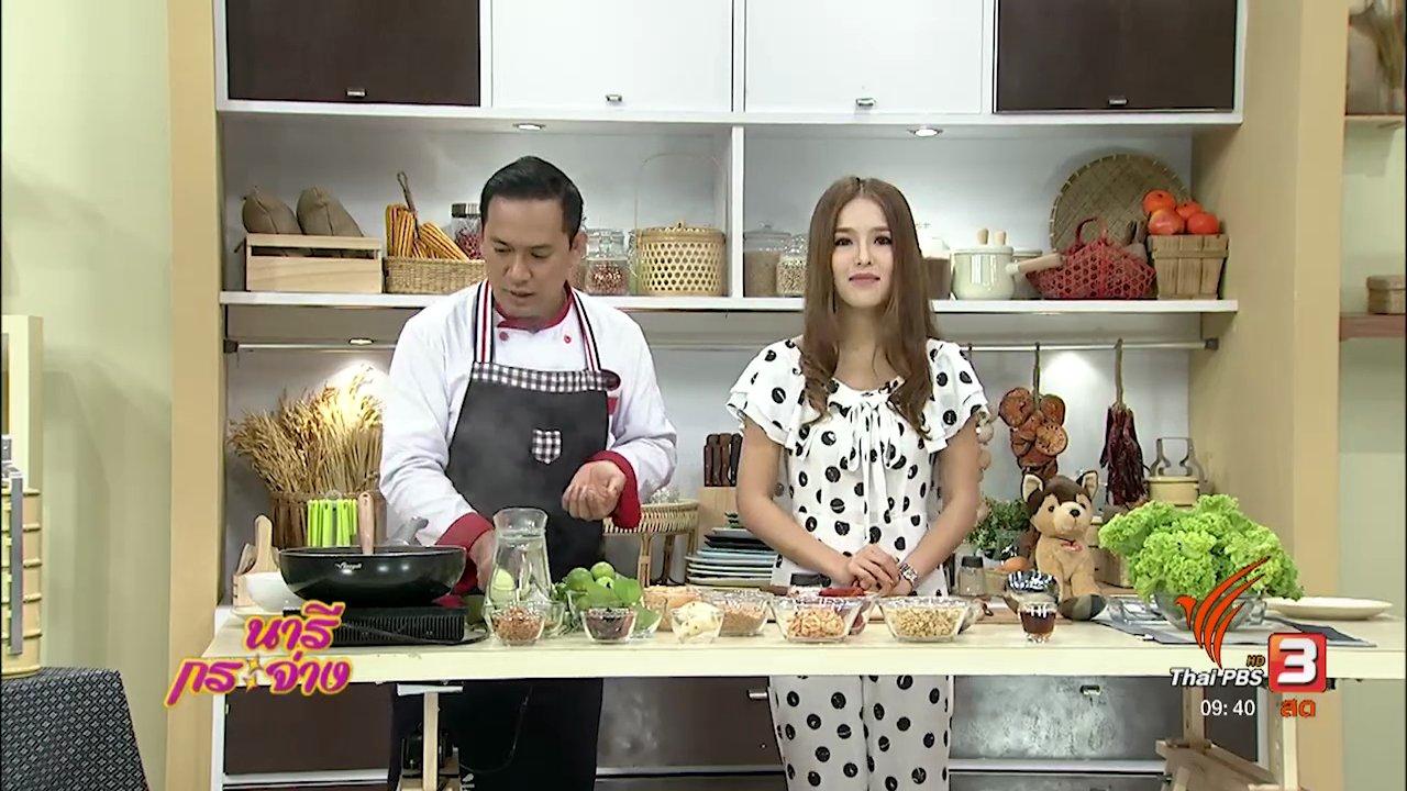 นารีกระจ่าง - ครัวนารี : ตามรอยตำนานอาหารไทยที่หายไป