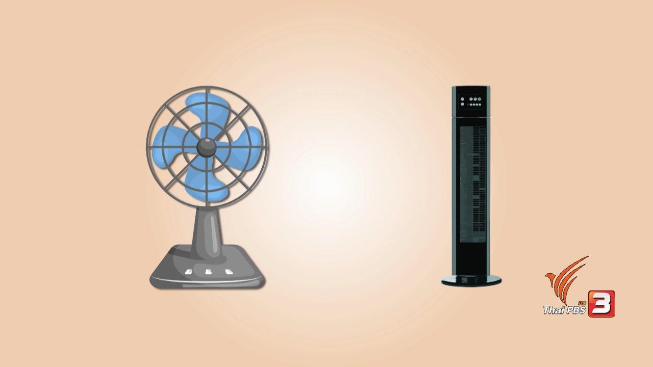 นารีกระจ่าง - กระจ่างรอบตัว : พัดลมแบบธรรมดาหรือพัดลมแบบทาวเวอร์ แบบไหนคุ้มกว่ากัน