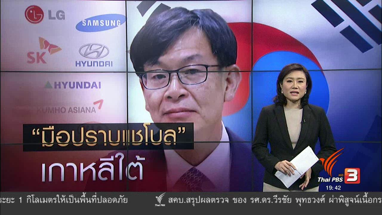 """ข่าวค่ำ มิติใหม่ทั่วไทย - วิเคราะห์สถานการณ์ต่างประเทศ : มือปราบ """"แชโบล"""""""