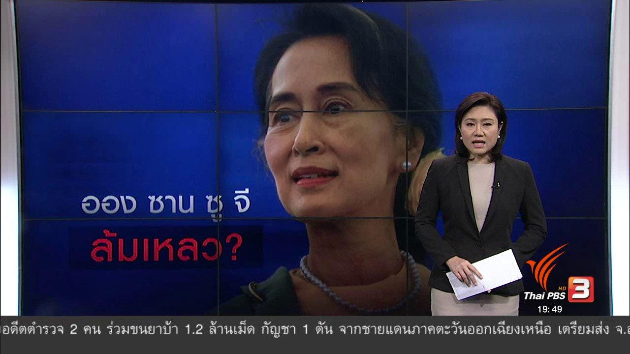 ข่าวค่ำ มิติใหม่ทั่วไทย - วิเคราะห์สถานการณ์ต่างประเทศ : ออง ซาน ซู จี ล้มเหลว?
