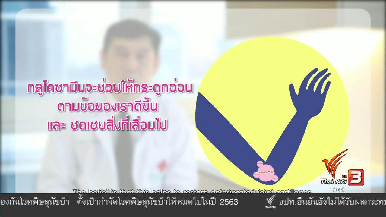 ข่าวค่ำ มิติใหม่ทั่วไทย - soเชี่ยว FAKE or FACT : กลูโคซามีน เป็นอันตรายต่อผู้ป่วยเบาหวาน ผู้เป็นต้อหิน และผู้แพ้อาหารทะเล จริงหรือไม่