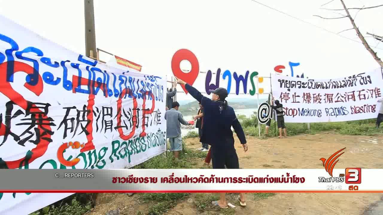 ที่นี่ Thai PBS - นักข่าวพลเมือง : ชาวเชียงราย เคลื่อนไหวคัดค้านการระเบิดแก่งแม่น้ำโขง