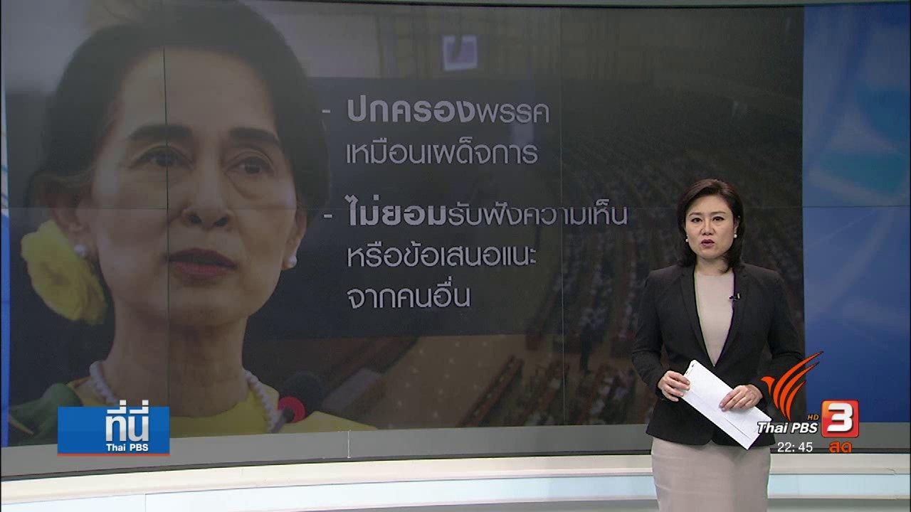 """ที่นี่ Thai PBS - ผลงาน1ปี """"ออง ซาน ซูจี""""  ตำแหน่งที่ปรึกษาแห่งรัฐ"""