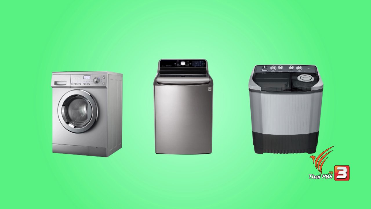 นารีกระจ่าง - กระจ่างรอบตัว : วิธีเลือกซื้อเครื่องซักผ้า