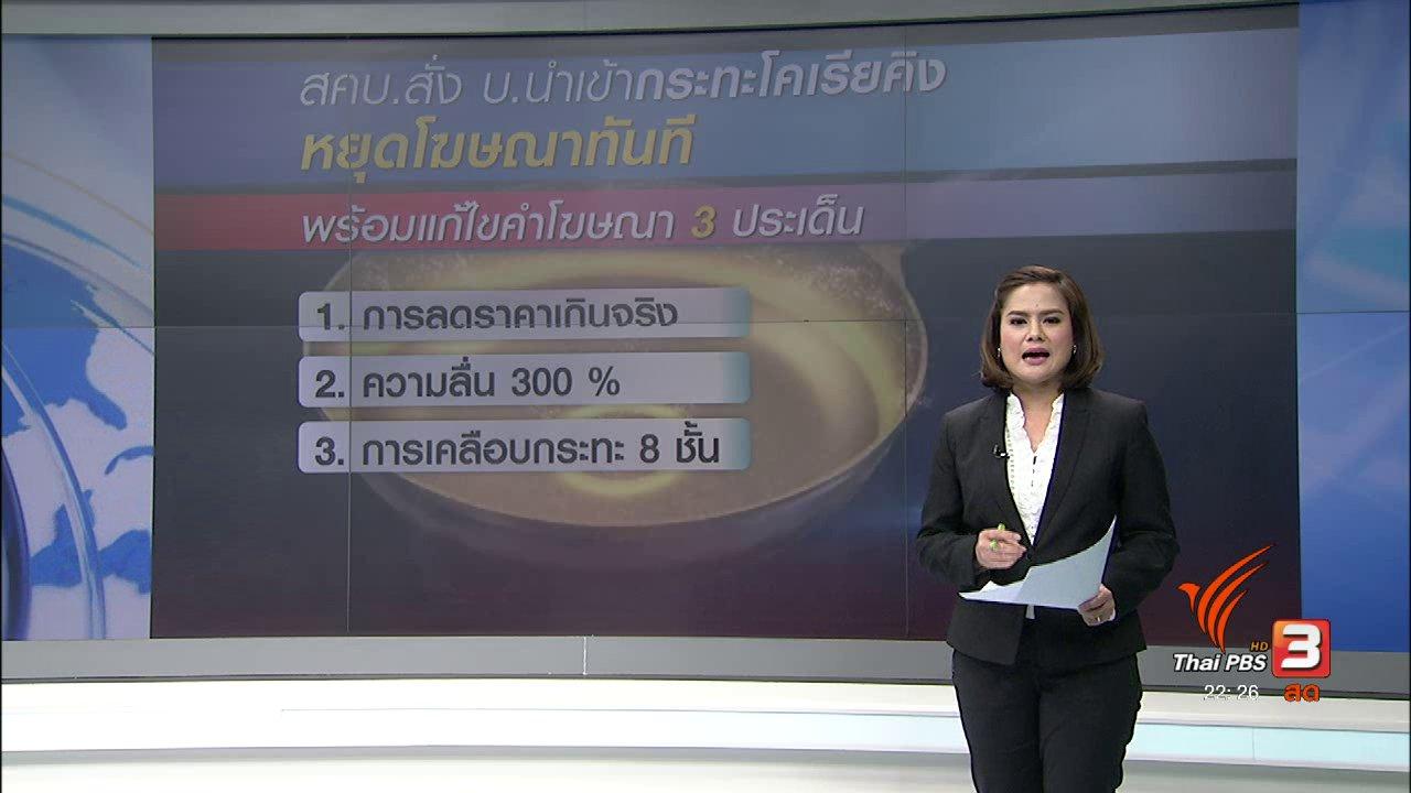 """ที่นี่ Thai PBS - สคบ. สั่งห้าม """"โคเรียคิง"""" โฆษณาเกินจริง"""