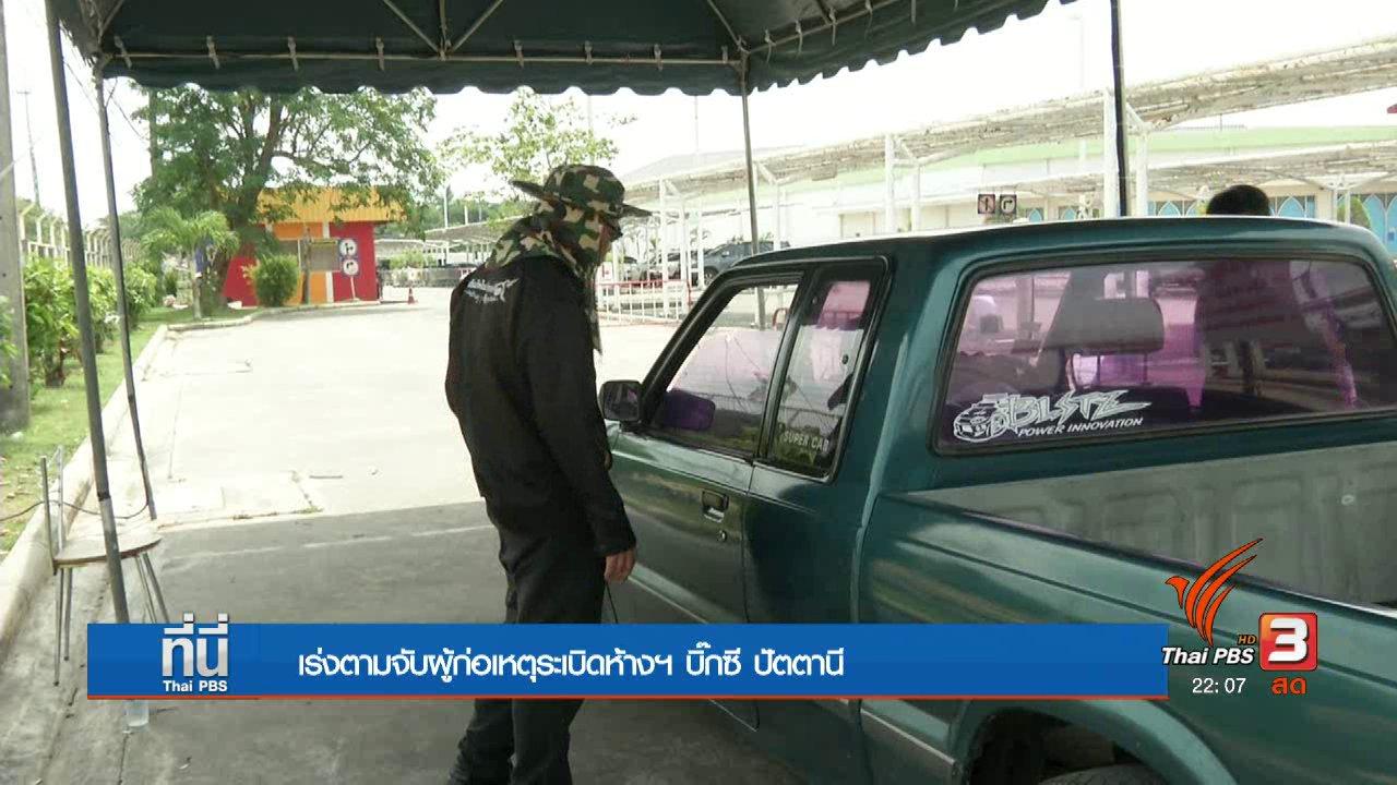 ที่นี่ Thai PBS - เร่งติดตามผู้ก่อเหตุระเบิด ห้างฯบิ๊กซี ปัตตานี