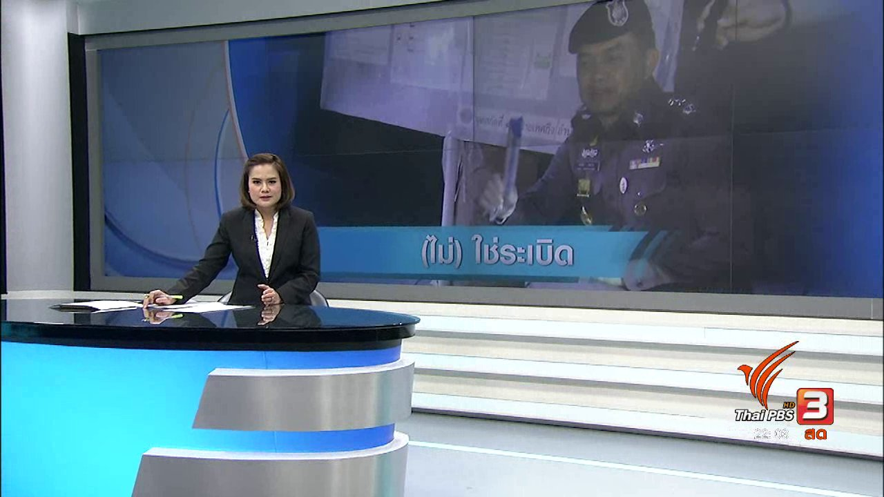 ที่นี่ Thai PBS - ระเบิดหน้าโรงละครแห่งชาติ พบส่วนประกอบคล้ายระเบิดหน้ากองสลากฯ