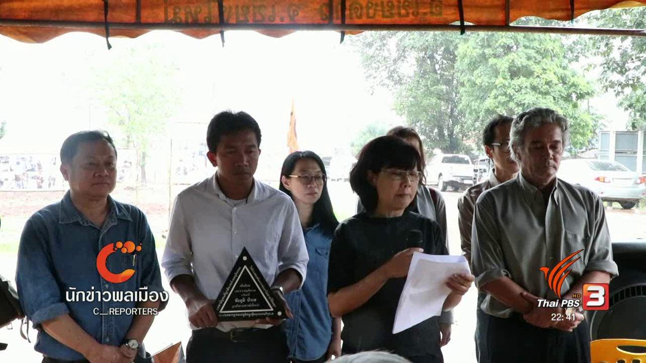 ที่นี่ Thai PBS - นักข่าวพลเมือง : รำลึก 60 วันสานฝันจะอุ๊ (ชัยภูมิ ป่าแส)
