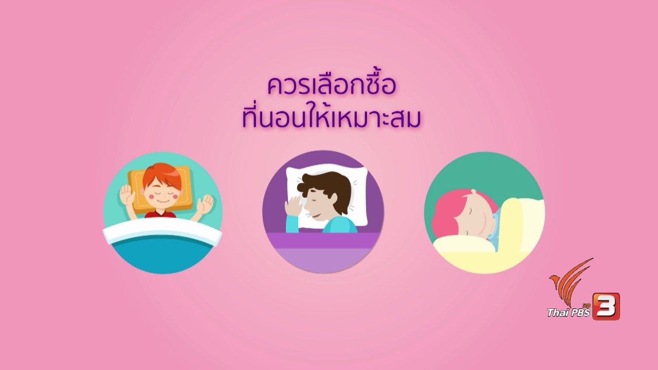 นารีกระจ่าง - กระจ่างรอบตัว : การเลือกซื้อที่นอน