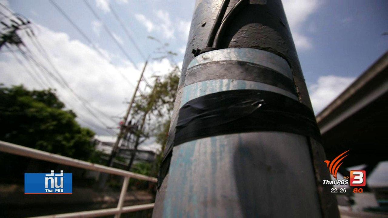 ที่นี่ Thai PBS - เร่งซ่อมแซมฝาครอบเสาไฟส่องสว่าง