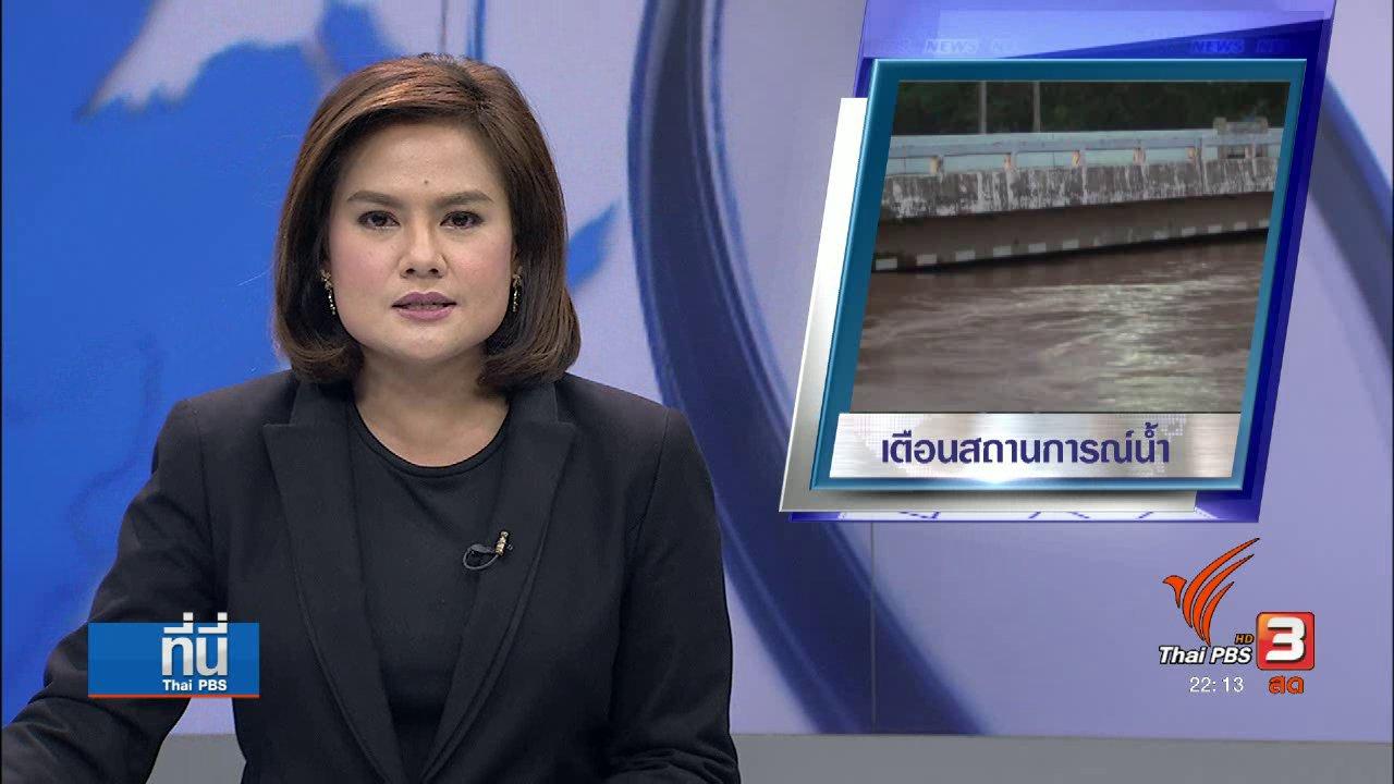 ที่นี่ Thai PBS - เตือนเฝ้าระวัง แม่น้ำเลยล้นตลิ่ง