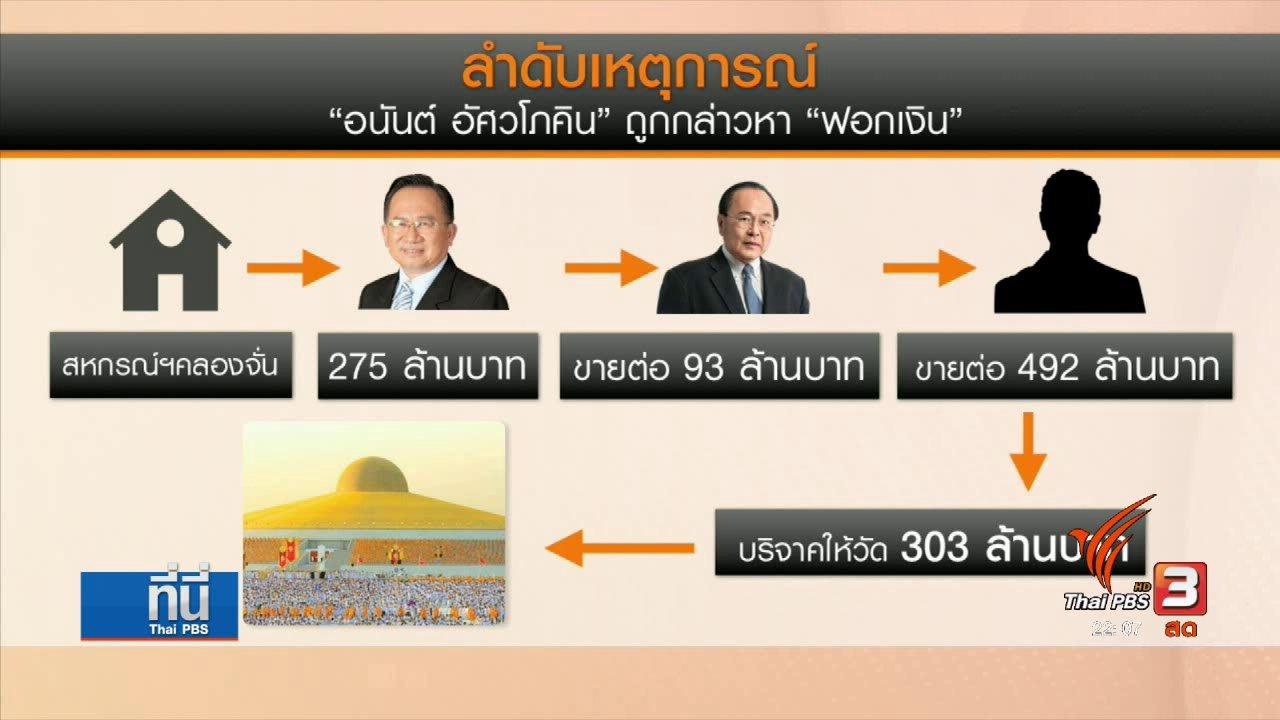 """ที่นี่ Thai PBS - : สายสัมพันธ์ """"อนันต อัศวโภคิน - วัดพระธรรมกาย"""""""