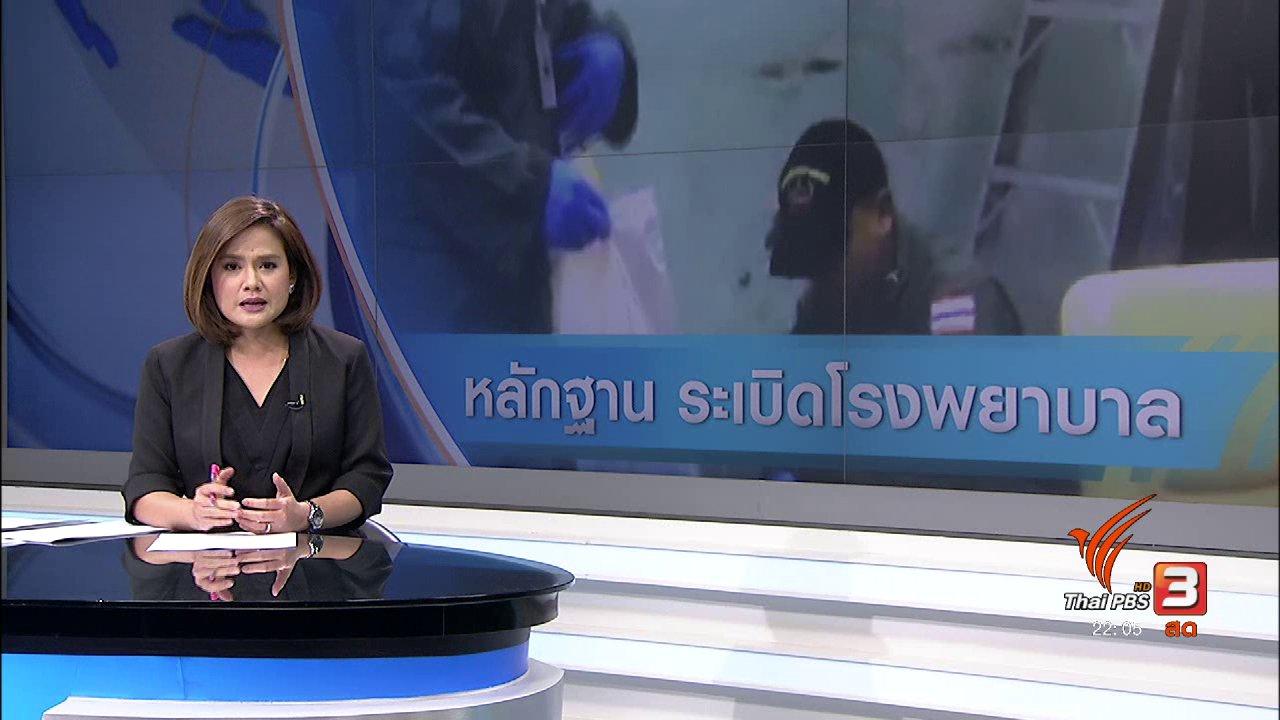 """ที่นี่ Thai PBS - ระเบิด """"ห้องวงษ์สุวรรณ"""" เชื่อมโยง 2 เหตุการณ์ก่อนหน้า"""