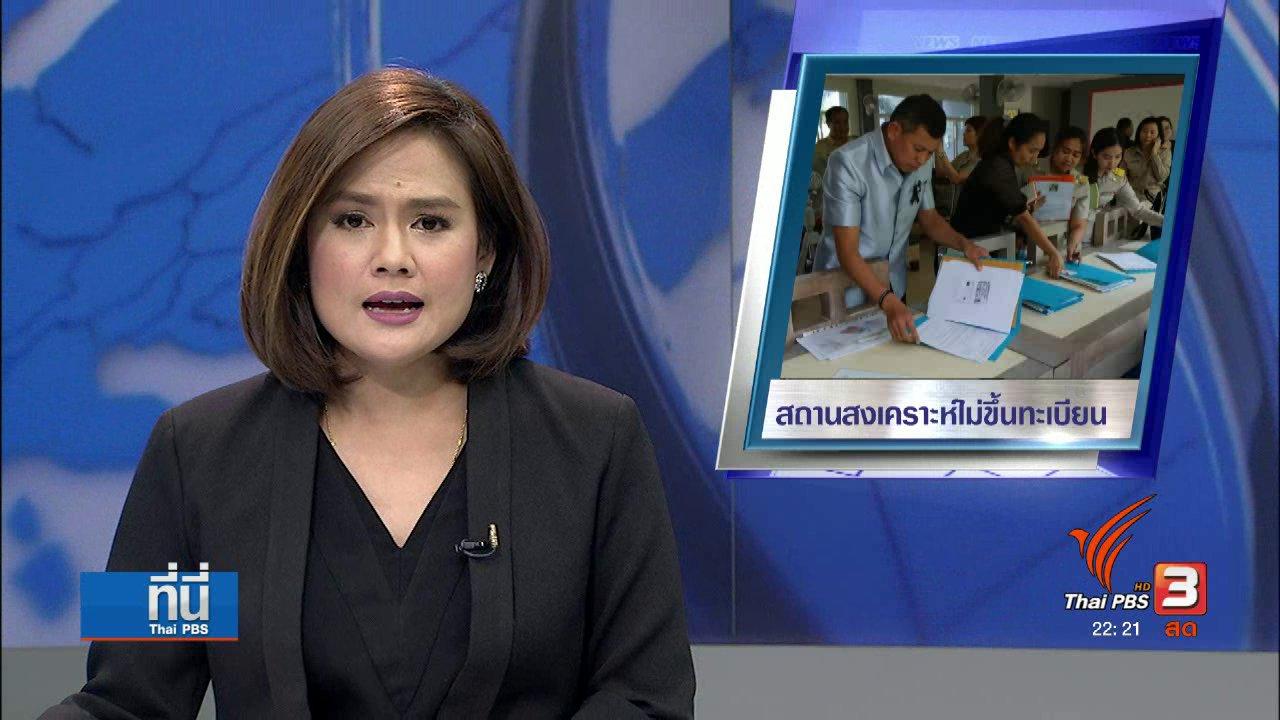 ที่นี่ Thai PBS - เร่งตรวจสอบสถานสงเคราะห์เด็กทั่วประเทศ