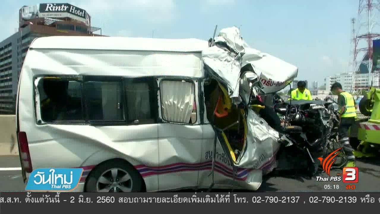 วันใหม่  ไทยพีบีเอส - รถตู้โดยสารชนรถดูดฝุ่นบนโทลล์เวย์ เสียชีวิต 2 คน