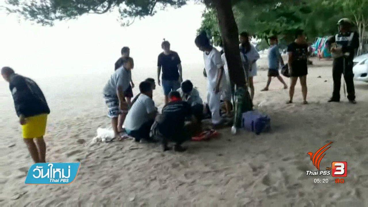 วันใหม่  ไทยพีบีเอส - ฟ้าผ่านักท่องเที่ยวชายหาดชะอำเสียชีวิต จ.เพชรบุรี