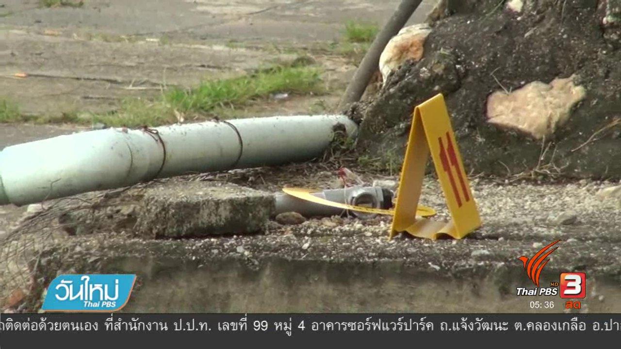 วันใหม่  ไทยพีบีเอส - ปาระเบิด 2 จุด อ.บันนังสตา จ.ยะลา บาดเจ็บ 1 คน