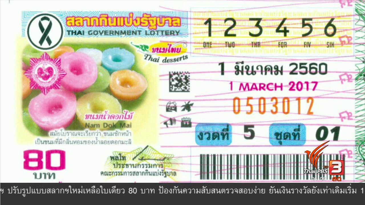 วันใหม่  ไทยพีบีเอส - ปรับโฉมสลากกินแบ่งรัฐบาลป้องกันปลอมแปลง