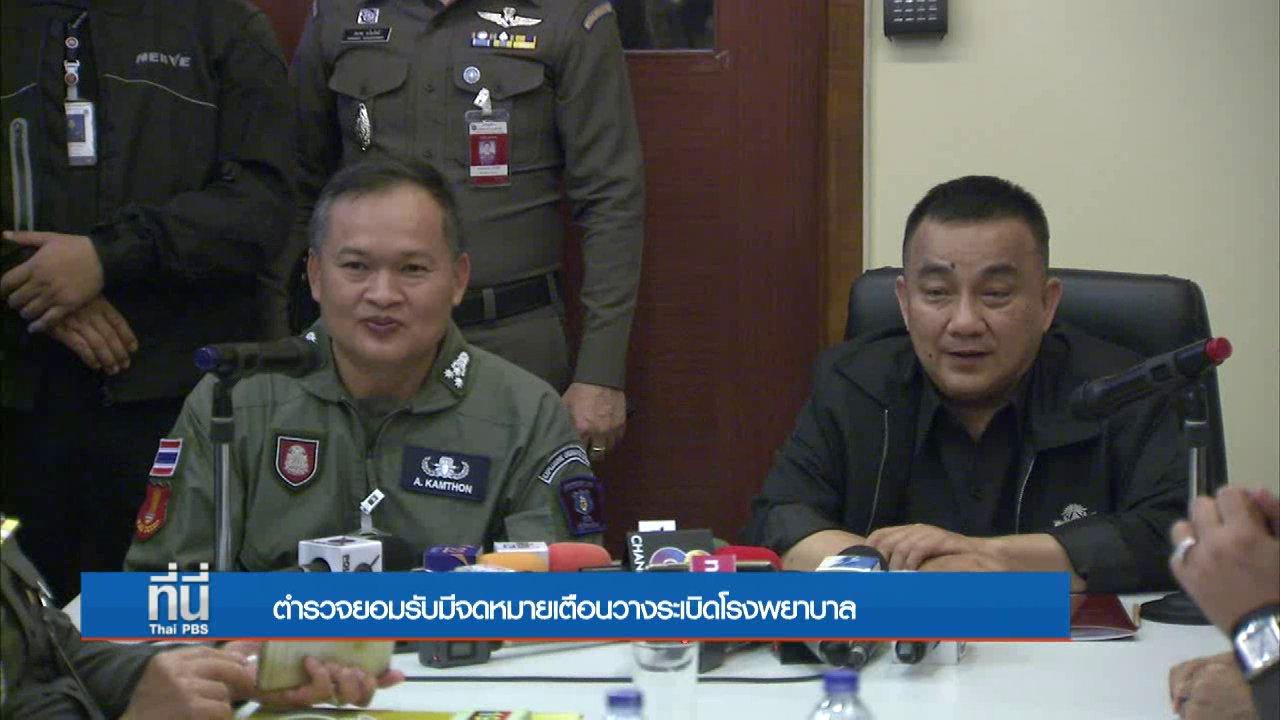 ที่นี่ Thai PBS - ตำรวจยอมรับมีจดหมายเตือนวางระเบิดโรงพยาบาล