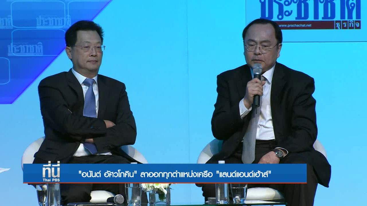 """ที่นี่ Thai PBS - อนันต์ อัศวโภคิน ลาออกทุกตำแหน่งเครือ """"แลนด์แอนด์เฮาส์"""""""