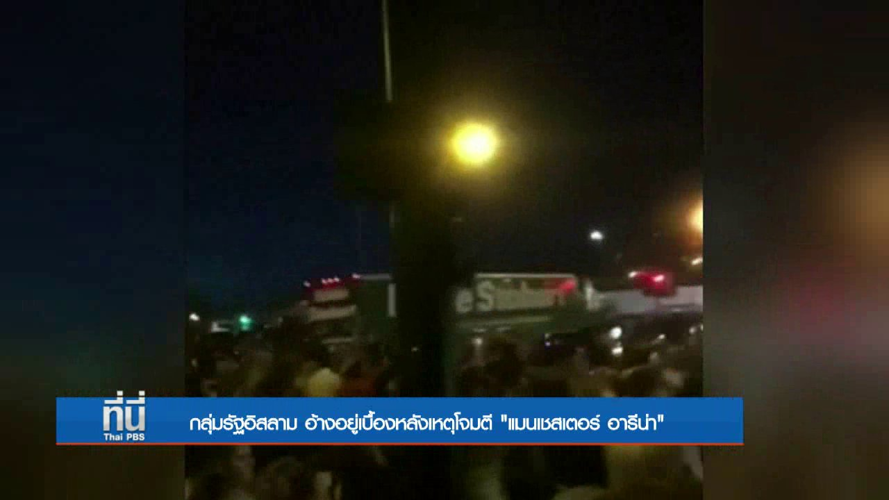 """ที่นี่ Thai PBS - กลุ่มรัฐอิสลาม อ้างอยู่เบื้องหลังเหตุโจมตี """"แมนเชสเตอร์ อารีน่า"""""""