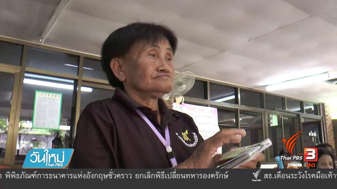 วันใหม่  ไทยพีบีเอส - หญิงบุรีรัมย์ วัย 74 ปี  ใช้ชีวิตจิตอาสาช่วยเหลือผู้ป่วย