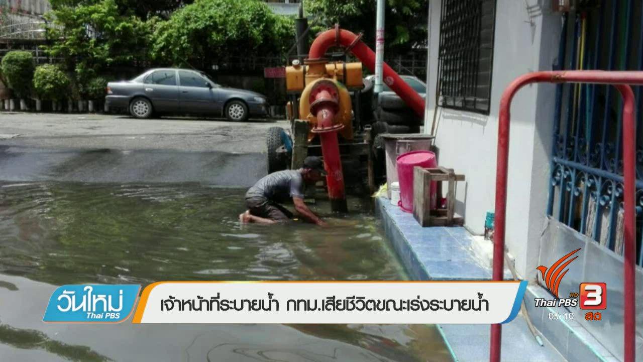 วันใหม่  ไทยพีบีเอส - เจ้าหน้าที่ระบายน้ำ กทม.เสียชีวิตขณะเร่งระบายน้ำ