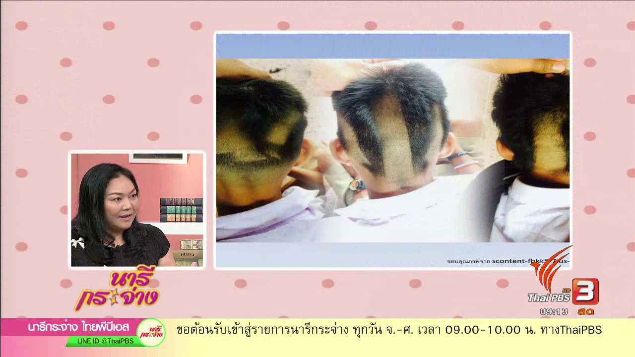 นารีกระจ่าง - กฎโรงเรียนไทย ข้อไหนต้องปฏิวัติ!