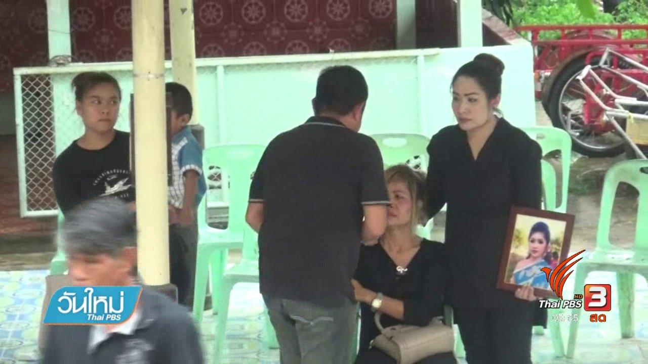วันใหม่  ไทยพีบีเอส - คลี่คลายคดีสาวถูกฆาตกรรม จ.ขอนแก่น