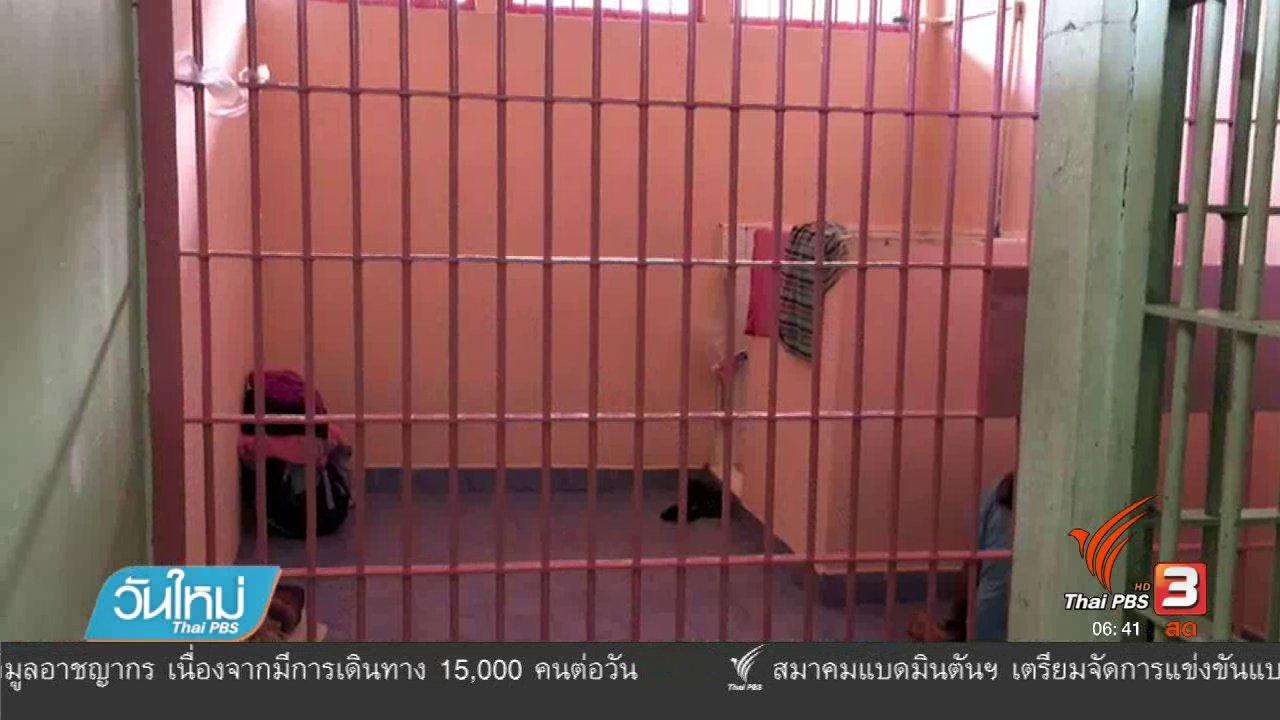วันใหม่  ไทยพีบีเอส - เปลี่ยนห้องควบคุมผู้ต้องขังหญิงเป็นสีชมพู