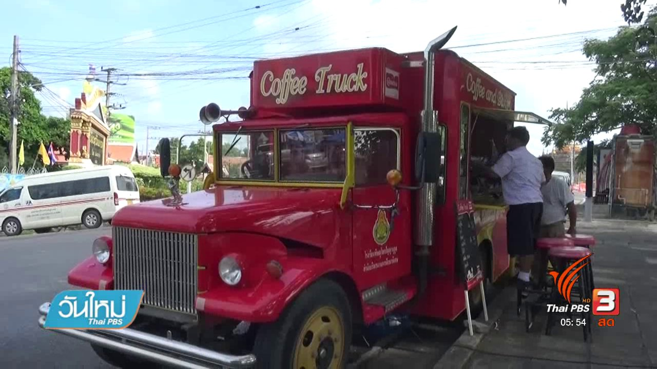 วันใหม่  ไทยพีบีเอส - เด็กนักเรียนพิเศษฝึกอาชีพชงกาแฟ