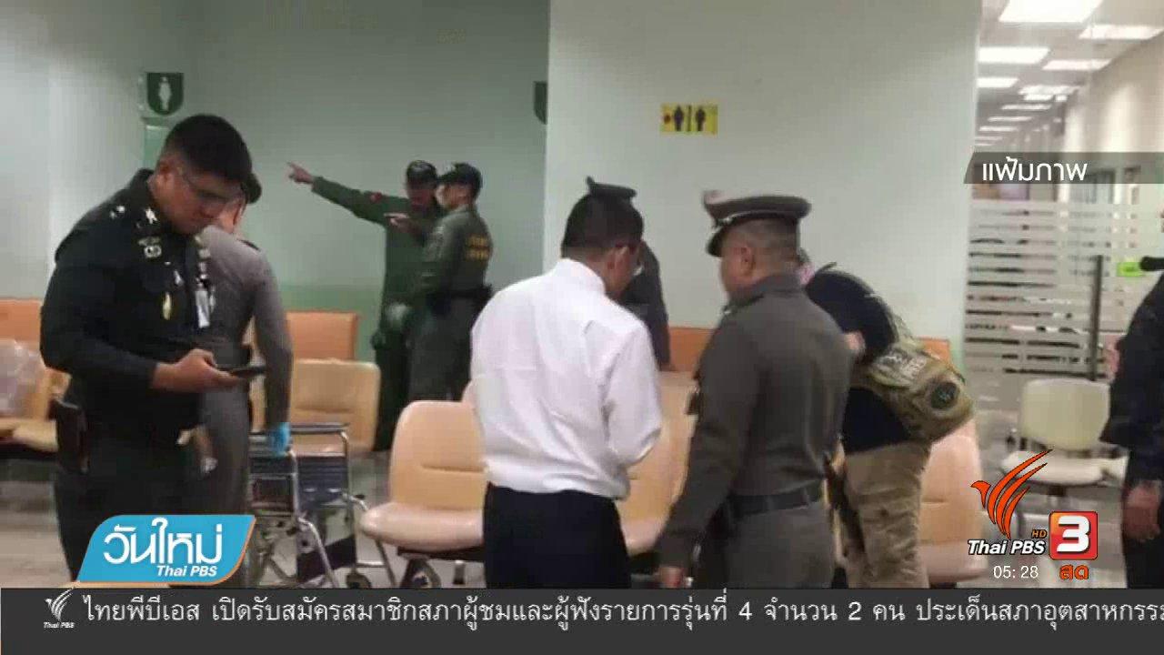 วันใหม่  ไทยพีบีเอส - วางระเบิดและสร้างสถานการณ์ป่วน กทม.หลายจุด