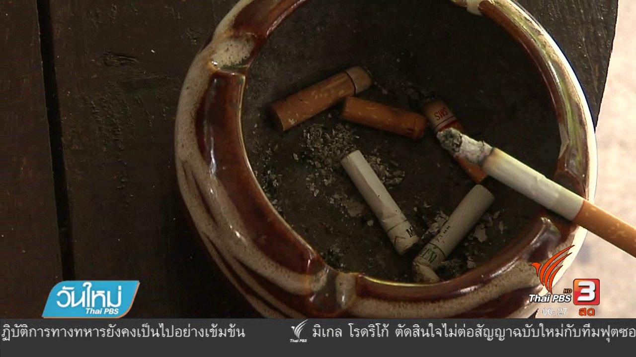วันใหม่  ไทยพีบีเอส - บุหรี่เป็นภัยคุกคามต่อการพัฒนา