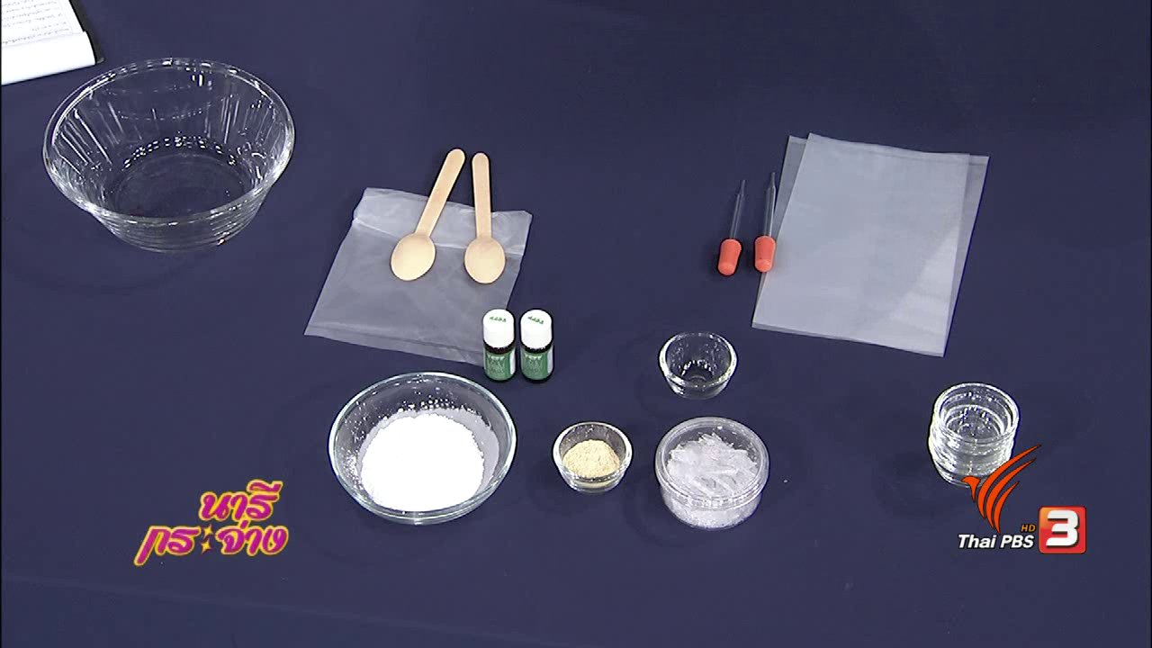 นารีกระจ่าง - ทำแป้งเย็นสูตรธรรมชาติ สะอาด ปลอดภัย
