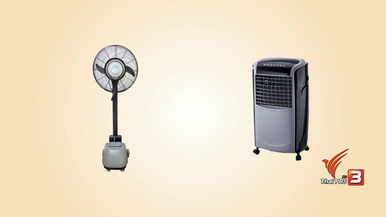นารีกระจ่าง - กระจ่างรอบตัว : ความต่างของพัดลมแบบไอน้ำและไอเย็น