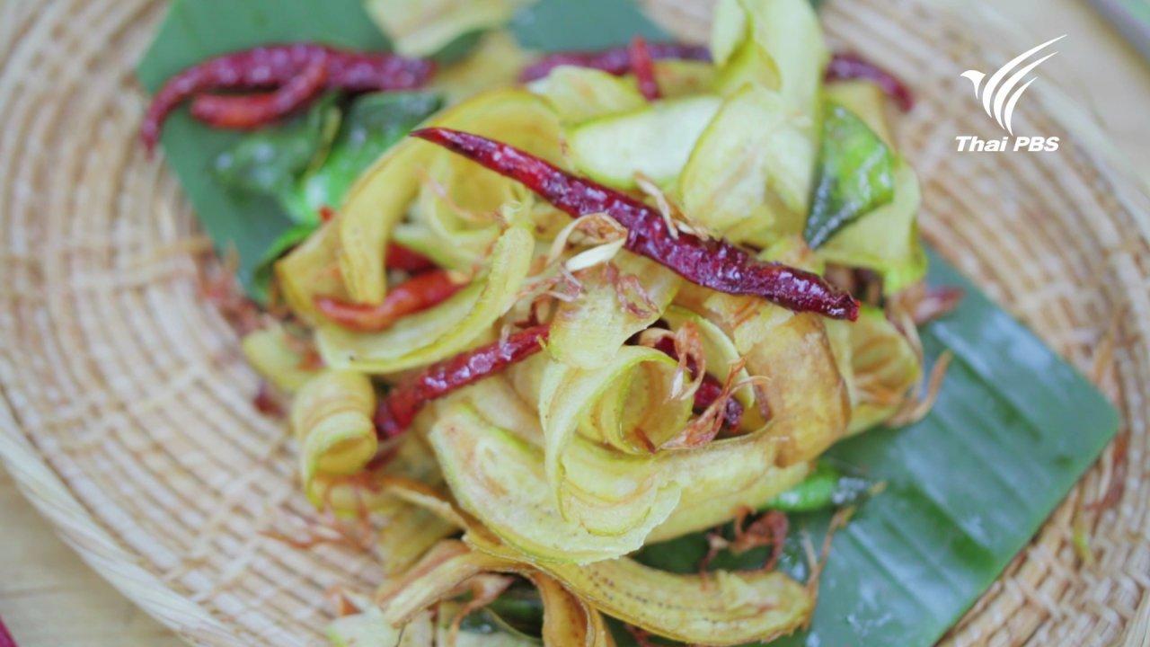 Foodwork - กล้วยเล็บมือนางทอดสมุนไพร