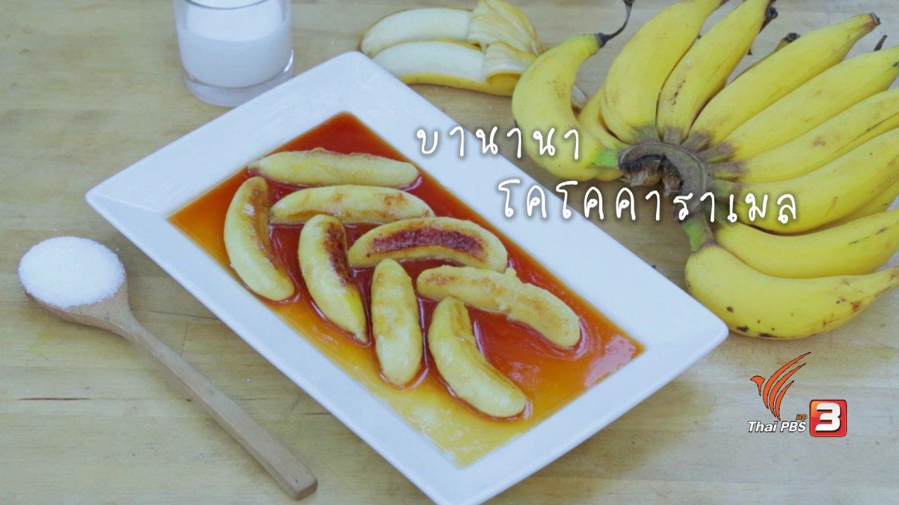 Foodwork - บานานาโคโคคาราเมล