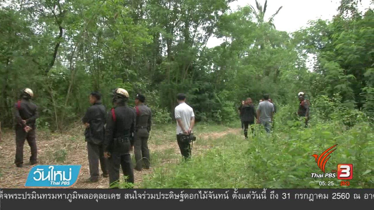 วันใหม่  ไทยพีบีเอส - เร่งติดตาม 4 ผู้ต้องหาคดีฆ่าหั่นศพ จ.ขอนแก่น