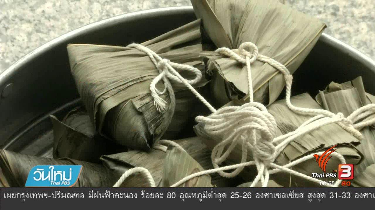 วันใหม่  ไทยพีบีเอส - สืบสานเทศกาลไหว้บ๊ะจ่าง