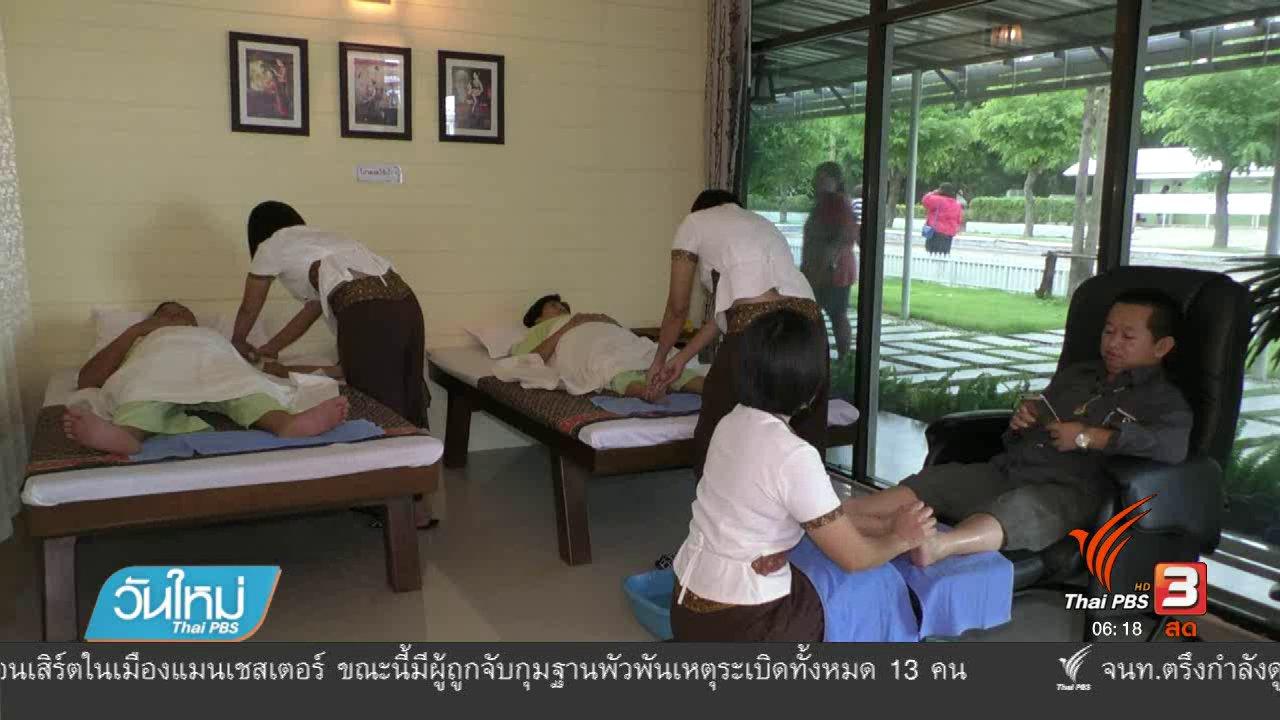 วันใหม่  ไทยพีบีเอส - บริการนวดแผนไทยเรือนสบาย ในเรือนจำกำแพงเพชร