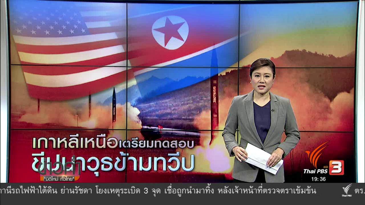 ข่าวค่ำ มิติใหม่ทั่วไทย - วิเคราะห์สถานการณ์ต่างประเทศ : เกาหลีเหนือเตรียมมทดสอบขีปนาวุธข้ามทวีป